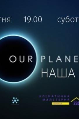 Фільм - Показ ЕКОкіно 'Наша планета'