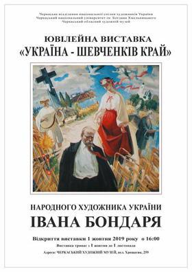 Ювілейна виставка Івана Бондаря