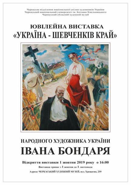 Виставка - Ювілейна виставка Івана Бондаря