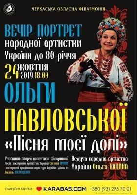 Концерт - Вечір-портрет до 80-річчя народної артистки України Ольги Павловської