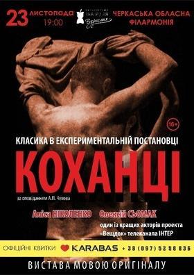 Театр - Коханці. Харківський Театр Для Дорослих