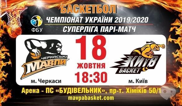 Спорт, відпочинок - Баскетбольний матч БК 'Черкаські Мавпи' – БК 'Київ Баскет'