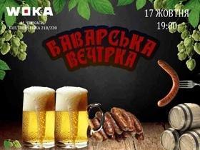 """Баварская вечеринка в """"WOKA"""""""