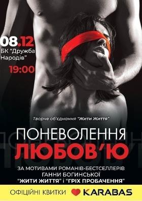 'Поневолення любов'ю' - in.ck.ua