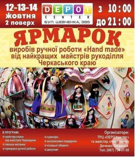 Обучение - К Дню казачества: праздничная этно-выставка мастеров рукоделия