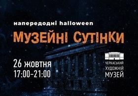 'Музейные сумерки накануне Halloween' - in.ck.ua