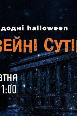 Вечірка - Музейні сутінки напередодні Halloween