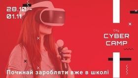 """'Подростковый лагерь """"Cyber Camp""""' - in.ck.ua"""