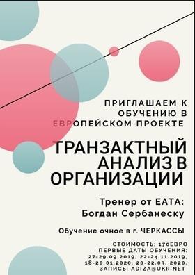 """Образовательный проект """"Транзактный анализ в организации"""""""