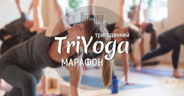 Спорт, відпочинок - TriYoga Марафон