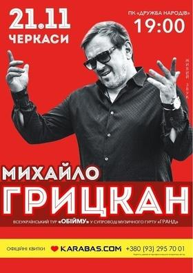 "Концерт - Михаил Грицкан ""Обниму...."""