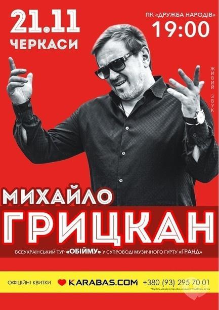 Концерт - Михаил Грицкан 'Обниму....'
