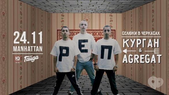 Концерт - Курган & Agregat (Селюки)