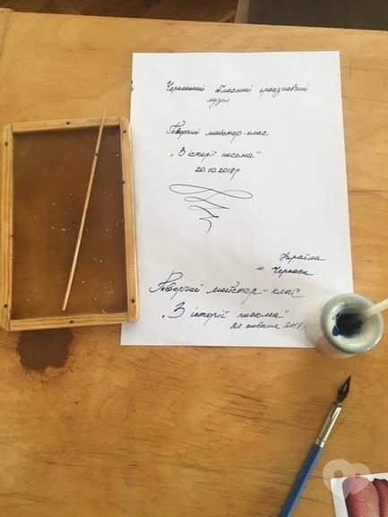 Обучение - Тематическая лекция и мастер-класс 'Истоки письменности на территории края'