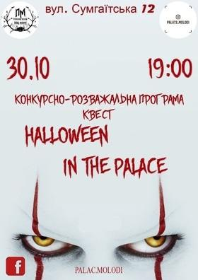 Halloween in the Palace