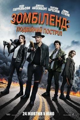 Фильм - Зомбилэнд 2: Двойной выстрел
