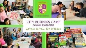 "Осенний бизнес-лагерь ""City Business Camp"""
