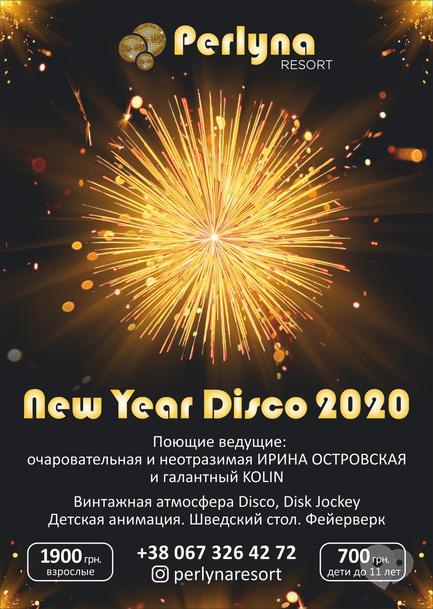 Вечірка - 'New Year Disco 2020' у 'Perlyna resort'