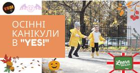 """Осенний дневной лагерь """"YES!"""" Pro Camp"""