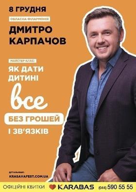 'Дмитро Карпачов' - in.ck.ua