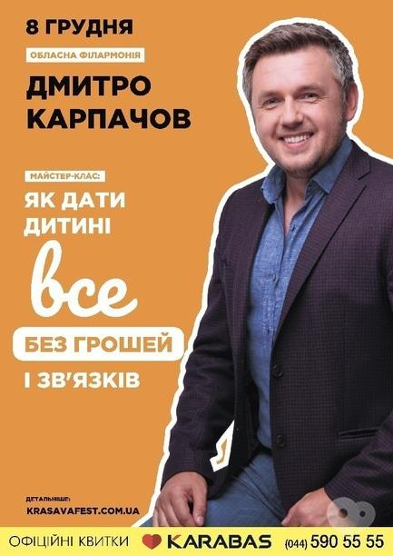 Обучение - Дмитрий Карпачев