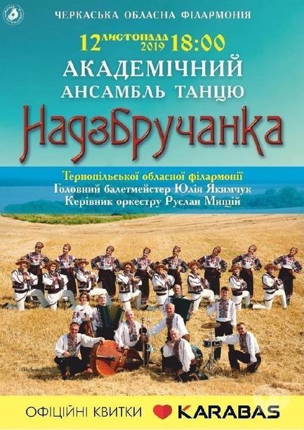 Концерт - Концерт ансамбля танца 'Надзбручанка'
