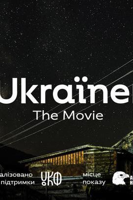 Фільм - Прем'єра фільму 'Ukrainer. The Movie'