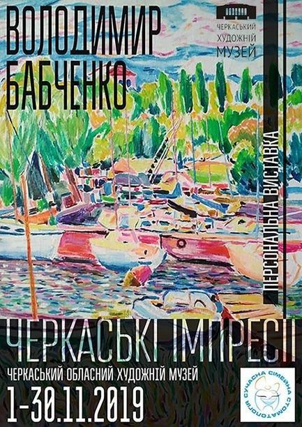 Выставка - Персональная выставка Владимира Бабченко 'Черкасские импрессии'
