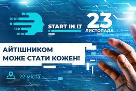 """Всеукраинская конференция """"Start in IT 2019"""""""