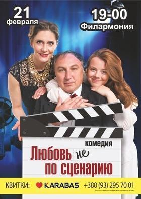 Театр - Любов не за сценарієм