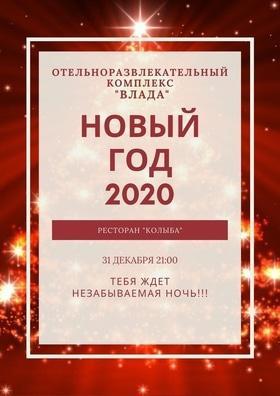 'Новий рік  2020' - Новий Рік 2020 у ресторані 'Колиба'