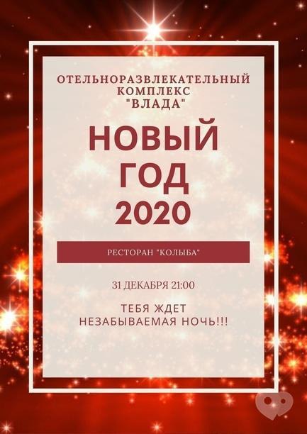 Вечірка - Новий Рік 2020 у ресторані 'Колиба'