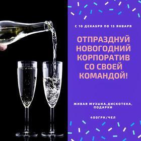 'Новый год  2020' - Новогодние корпоративы в ресторане 'Колыба'