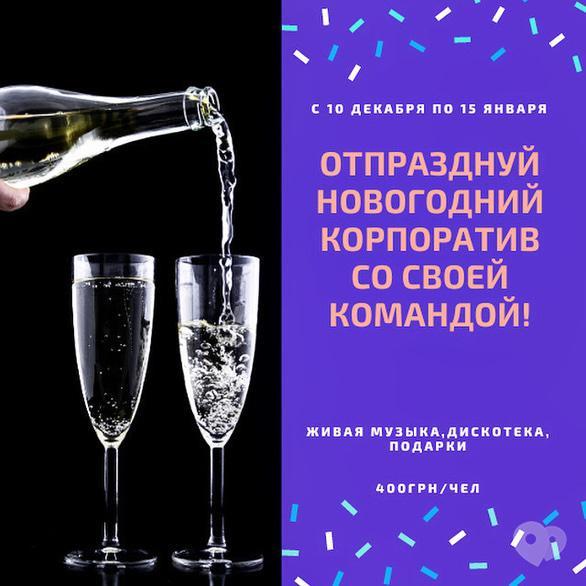 Вечірка - Новорічні корпоративи у ресторані 'Колиба'