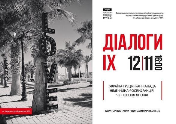 Выставка - Выставка 'Диалоги IX'