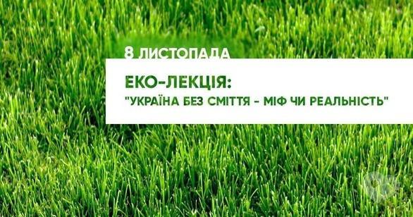 Обучение - ЭКО-лекция 'Украина без мусора – миф или реальность'