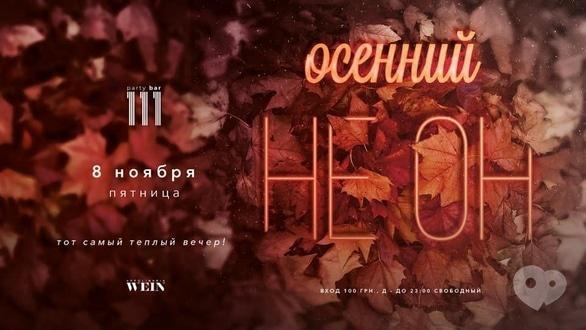 Вечеринка - Вечеринка 'Осенний НЕОН' в '111 club'