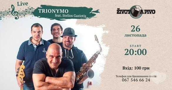 Концерт - Концерт греческой cover-группы Trionymo
