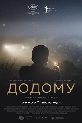 Фильм - Домой