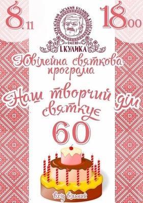 """Юбилейная праздничная программа """"Наш творческий дом празднует 60"""""""