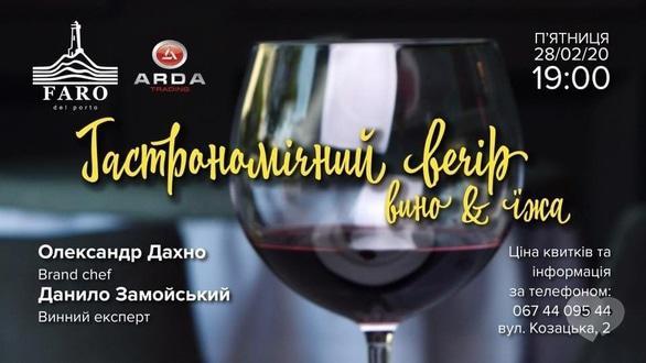 Вечеринка - Гастрономический вечер в 'Faro del porto'