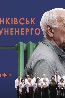 Фильм - Премьера фильма 'Поет Ивано-Франковсктеплокоммунэнерго'