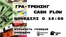 """Афіша 'Гра-тренінг """"Cash Flow"""" в """"Ambros HUB""""'"""