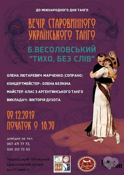 Вечірка - Вечір старовинного українського танго
