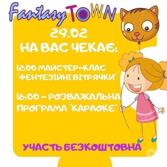 Для детей - Выходные в 'Fantasy Town'