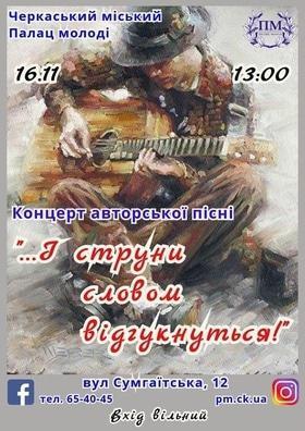 """Концерт - Концерт авторской песни """"И струны словом отзовутся"""""""