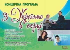 """Концерт - Концертная программа """"С Украиной в сердце"""""""
