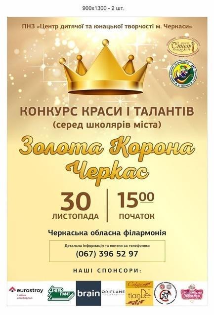 Для детей - Конкурс красоты и талантов 'Золотая корона Черкасс'