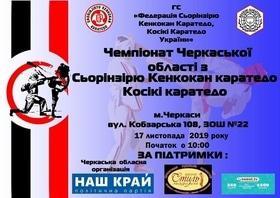 Чемпионат Черкасской области по Сёринзирю Кенкокан каратэдо каратэдо Косики