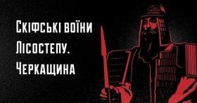 """Лекція """"Скіфські воїни Лісостепу. Черкащина."""""""